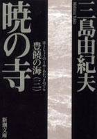 暁の寺表紙