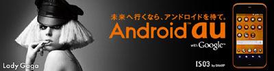 Androido au
