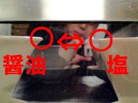 塩ラーメンと醤油ラーメンの器の微妙な違い