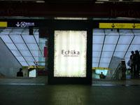 Echika入り口