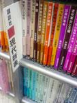 新しい現代新書が本屋さんに並ぶの図