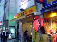 博多天神ラーメン新宿東口店外観