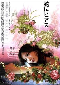 蛇にピアス(映画)