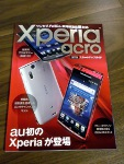 Xperia acro IS11Sスタートアップガイド
