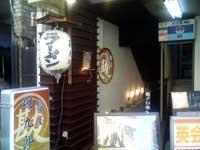 麺屋勘九郎の外観