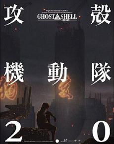 攻殻機動隊2.0ポスター