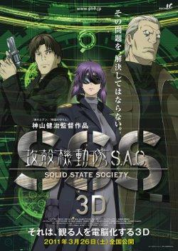 攻殻機動隊 S.A.C. SOLID STATE SOCIETY 3Dポスター