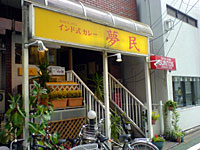 夢民江古田店外観