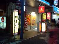 吉祥寺の野方ホープ入り口