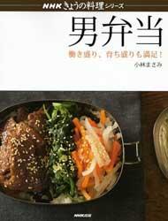 NHKきょうの料理シリーズ 男弁当
