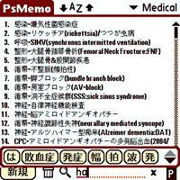 TungstenCの日本語入力